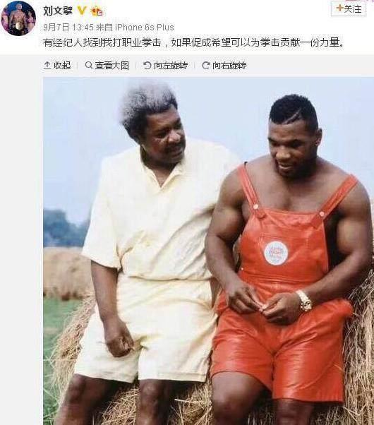中国嘴炮刘文擘有意转战职业拳击