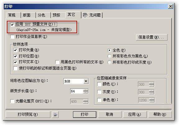 打印印刷前准备—ICC校色 显示器、扫描仪、打印机 图文印刷技术 第18张