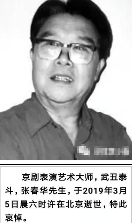 艺术家张春华去世 顾谦微博发文证实老先生去世的消息