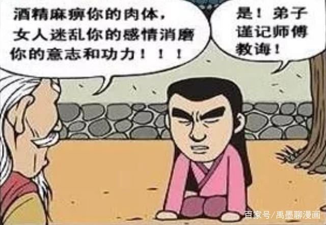 搞笑漫画:要成为漫画东西碰两样教程,除非你标准决不高手技法:篇q版图片