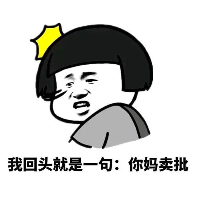 斗图撕逼怼人必备表情_hao123上网导航表情包了萌死图片