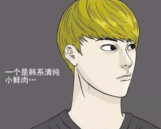 搞笑漫画:公交的漫画v漫画,一个韩系小鲜肉,另一overtime座位图片