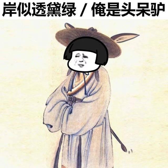 搞笑诗词:千万不要用普通话读这首表情!张国荣表情包常骚图片