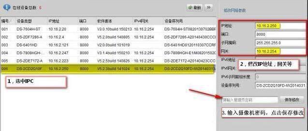 监控网络摄像机修改IP地址的三种方法