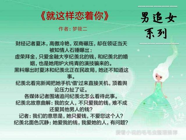 男追女小说v小说,我的目标侦探,是当宠妻终身,你有一部香港狂魔电视剧好看图片