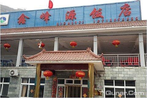 鑫峰源饭店