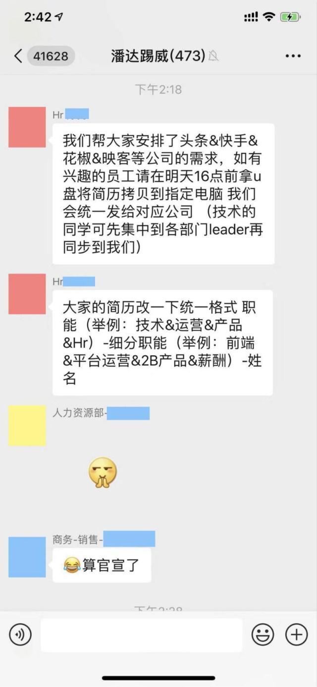 """熊猫直播被曝破产 员工以""""不方便发声""""为由拒绝回答"""