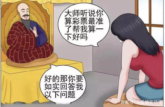 搞笑漫画:中奖的到手飞了可爱的女孩卖萌表情图片