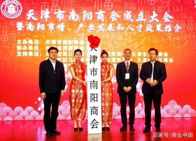 天津市南阳商会成立 陈彬当选首任会长