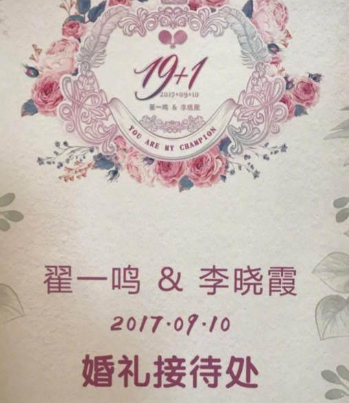 李晓霞18冠搭档缺席婚礼让人意外 网友:怕碰到孔令辉!