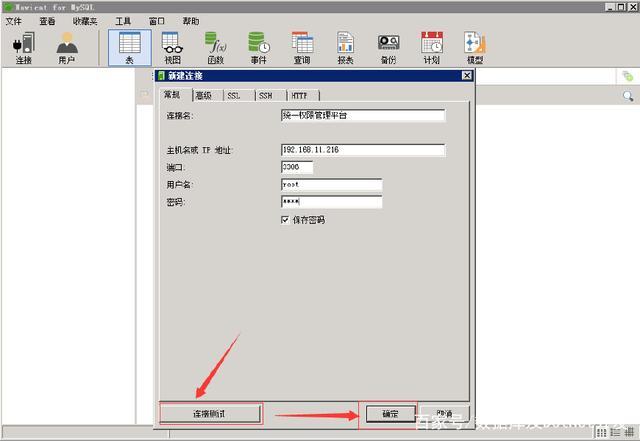 Navicat_for_MySQL下载、安装和配置