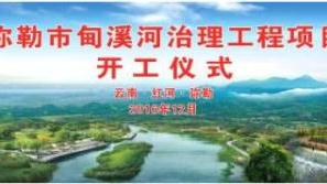 """弥勒""""甸溪河时代""""来啦!锦屏峡谷溪流景观有望春节开放!"""