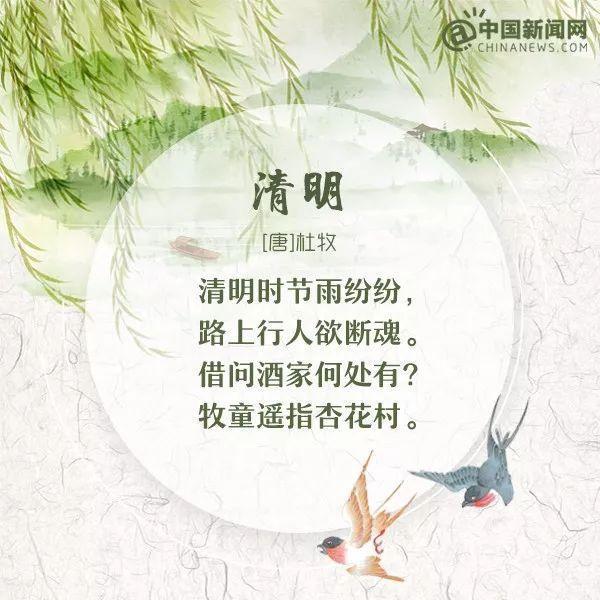 9首经典清明诗词,你知道几个?