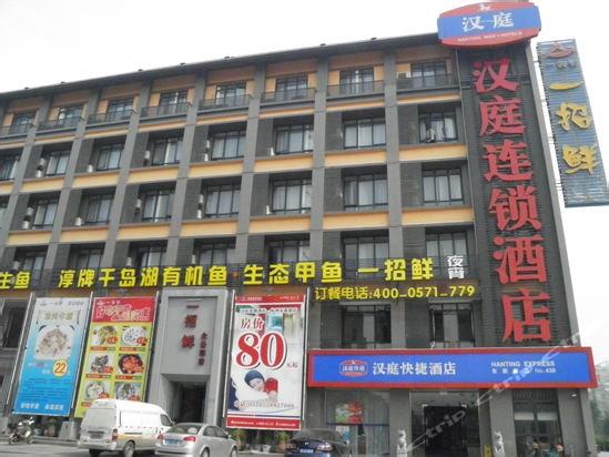汉庭酒店(东新路店)