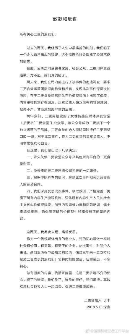 二更食堂永久关闭免去李明一切职务 创始人丁丰发布致歉信