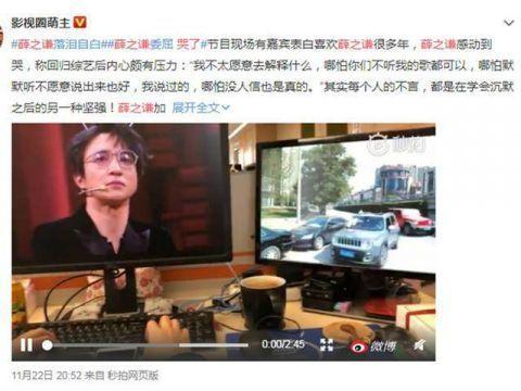 薛之谦哭了 网友称:我们一直都在 永远都爱你(图)