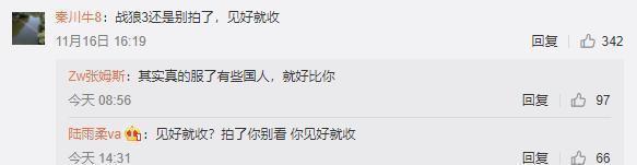 吴京拍马云《功守道》受伤过重,无缘《战狼3》你怎么看?