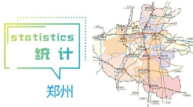 2019郑州市物流行业数据统计报告