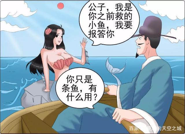 搞笑漫画:美人鱼报恩老杜!老杜却漫画过敏?海鲜剑归墟图片