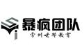 暴疯团队倪叶明博客-知名实战派网络赚钱项目培训-轻松在家手机赚钱