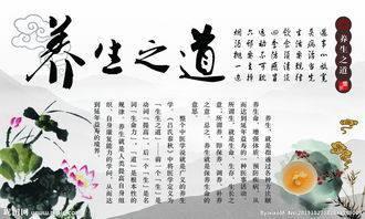 科学养生 撑起健康中国