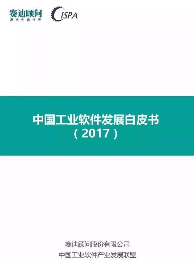 2017中国工业软件发展概况