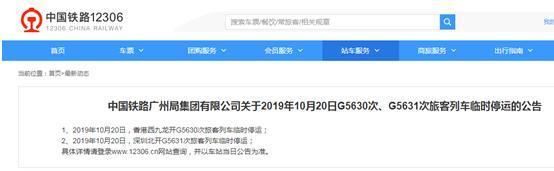 香港往来内地多趟列车临时停运怎么回事 为什么停运原因揭秘