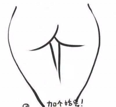 10秒钟教你如何画屁股,首先你要写一个汉字_h