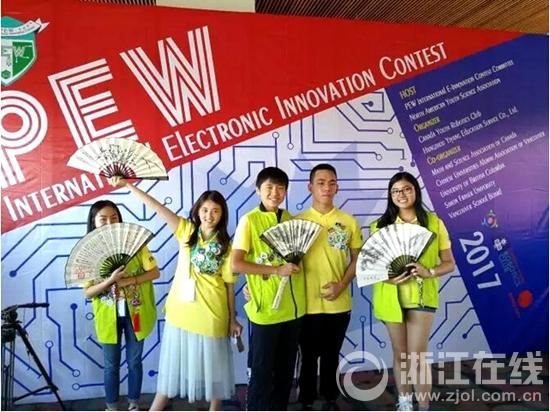 杭州余杭高级中学在PEW国际电子大赛制作中营养餐高中生的图片