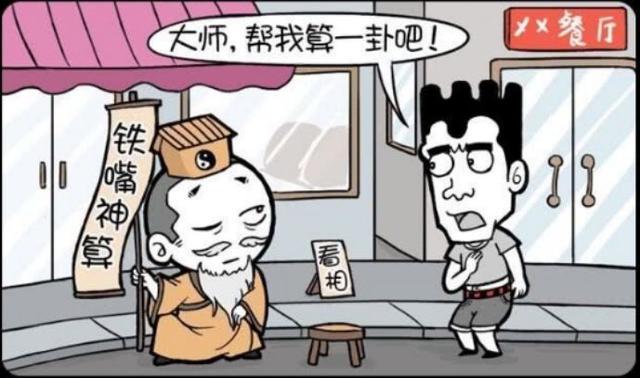 搞笑漫画:大师要重走漫画取经之路?形象恼羞男子侠西天键盘图片