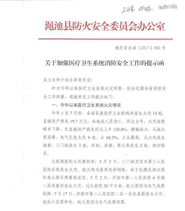 渑池县政府下发工作提示函强力推动行业部门消