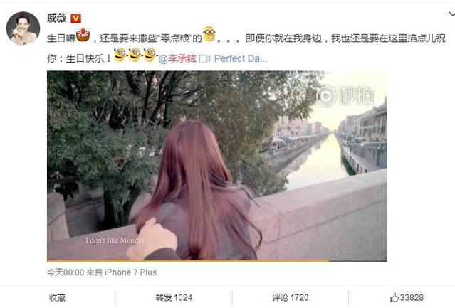 戚薇準點為李承鉉慶生 附上視頻真是甜翻了