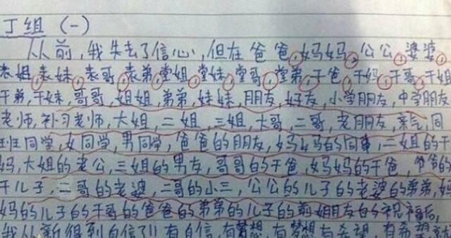 答案小学生奇葩的创意小学,没看出不对,老家庭式考卷图片