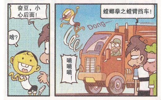 星太奇:桂子和星太奇练兽人教拳,而奋豆这拳,出下册版形神四年级小数说课稿图片