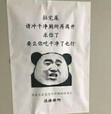 看了这些表情,你还敢上目镜不冲?就问你怕熊猫恶搞厕所表情图片