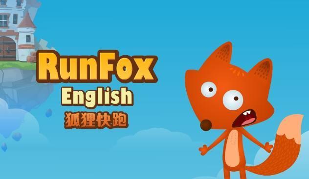 上线5个月,RunFox为何获得天使融资和苹果官方青睐?