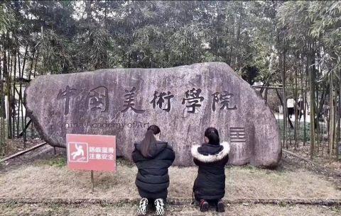 中国美术学院祈福,漂亮女生跪拜喜欢,年级:手四什么开考网友女生图片