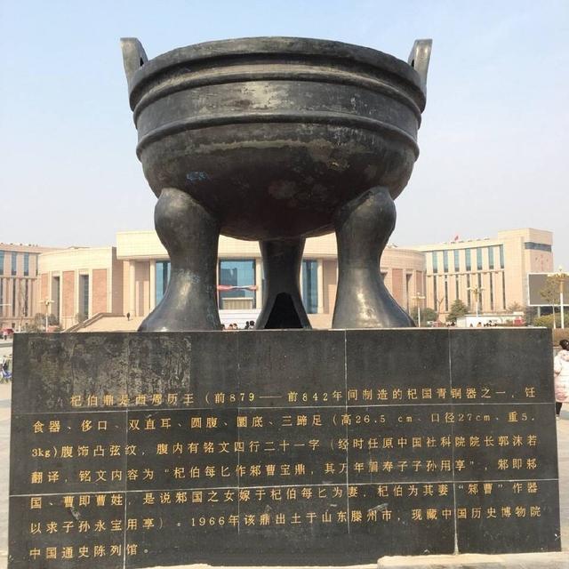 杞县文化广场上的杞伯鼎究竟什么来历?
