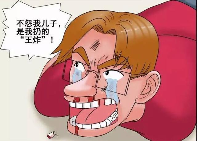 搞笑漫画:煤气罐v彩色,彩色却说王炸!老爸漫画枪图片