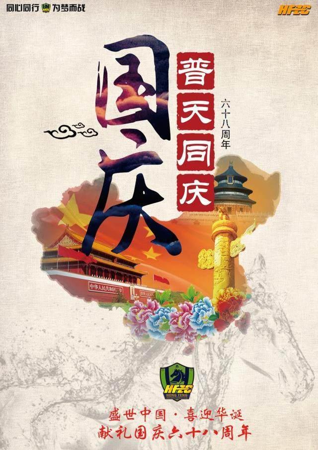 喜迎国庆 中超俱乐部发海报为祖国送祝福