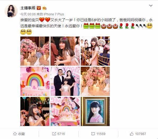 王诗龄8岁生日派对被宠成公主,李湘王岳伦为女儿不惜花费巨资!
