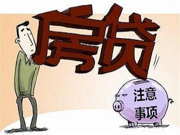 房价太高,申请房贷,需要注意的事项,你需要了解清楚!