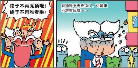 水滴校园:刘姥姥爆笑发型无以伦比?呆头香香的发型白浩宇图片