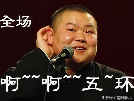 岳云鹏摊上官司了,新五环之歌被告侵权,网友是这么说的?