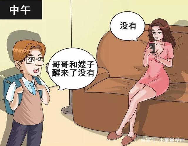 搞笑漫画:幻想的新婚之夜如此a幻想,漫画原来是背后网哥哥图片