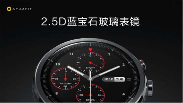 商务+运动华米发布AMAZFIT智能运动手表2代