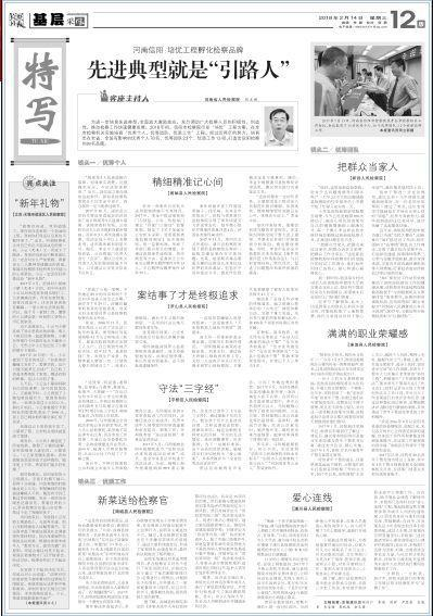 春节前夕,检察日报深入报道了信阳检察的这项品牌工作