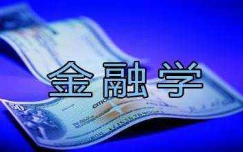 货币金融学:对外经济贸易大学金融专硕货币金融学名词解释