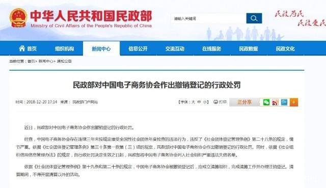 中国电子商务协会被撤销登记:列入失信
