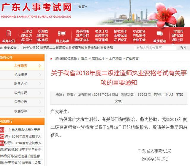 「广东省二建报名入口官网」广东二级建造师报名